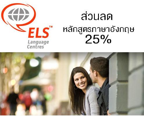 ELS2015Pro