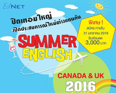 SummerPoster2016