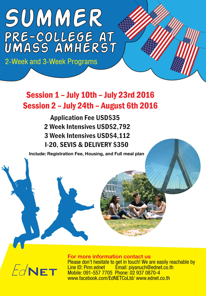 SummerInter16UMass