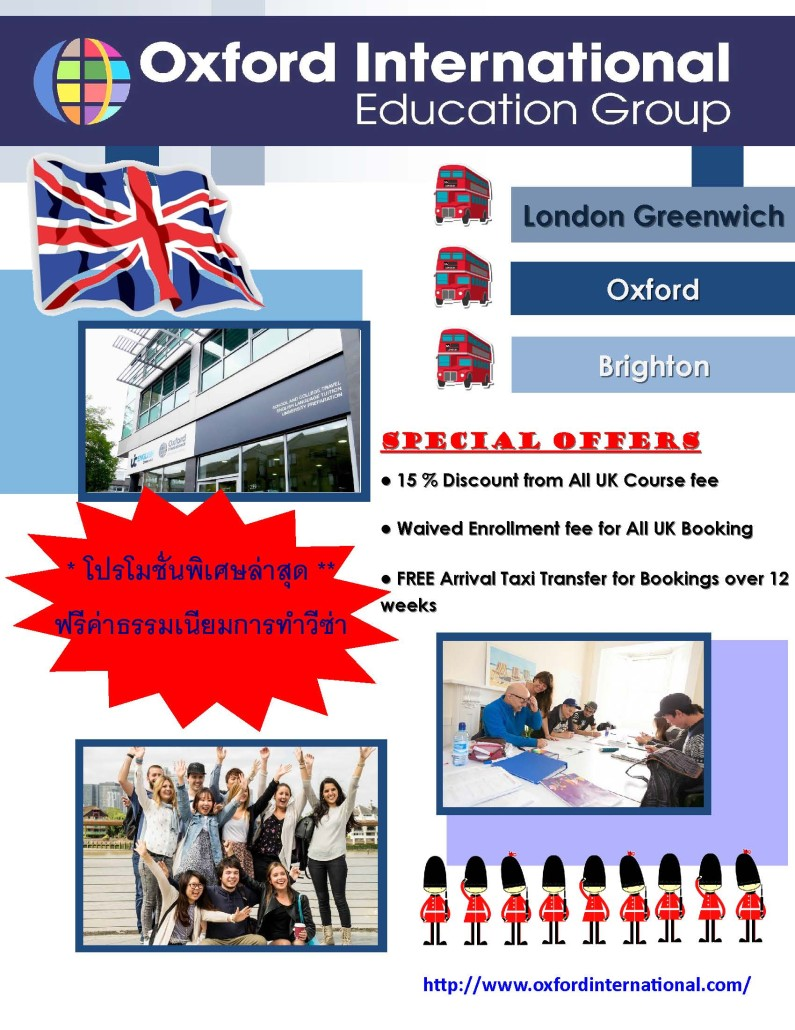UK Special Promotion offer(Visa)- Dec16