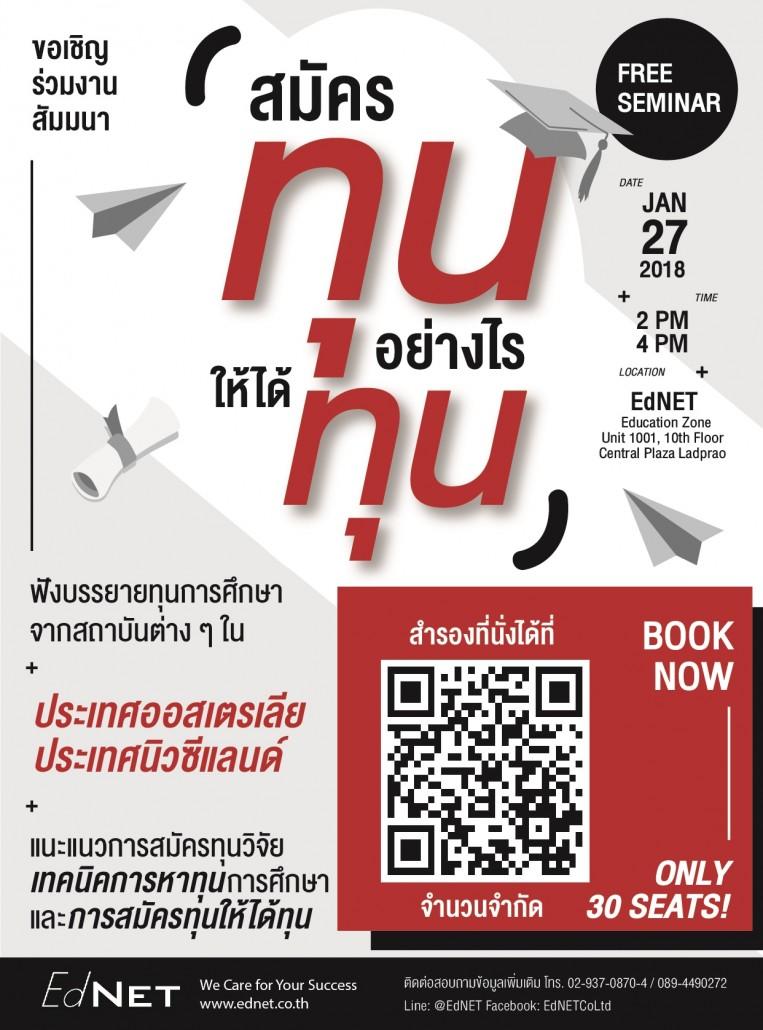 seminar_scholarships_poster