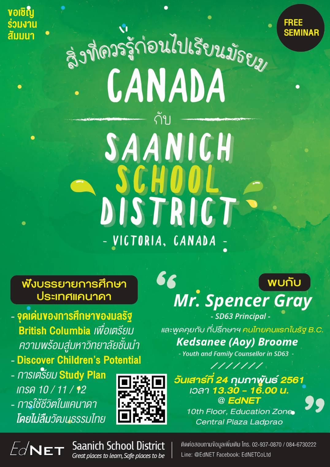 Canada_Junior_Poster (2)